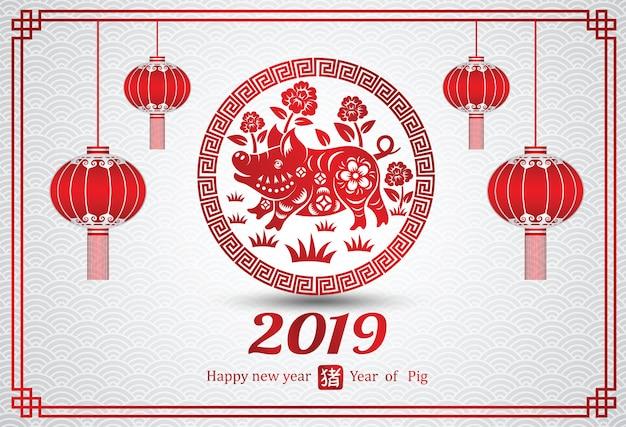 Capodanno cinese 2018