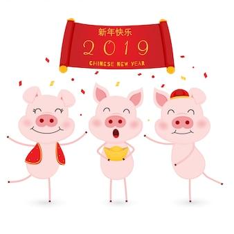 Capodanno cinese 2019 anni di maiale carino.