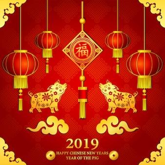 Capodanno cinese 2019 con lanterna e maiale dorato