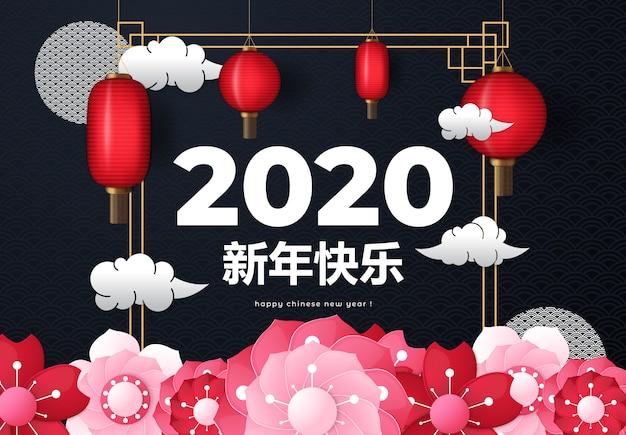 Capodanno cinese 2020 a sfondo nero con ornamento
