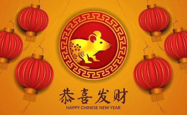 Capodanno cinese. 2020 anni di ratto o topo
