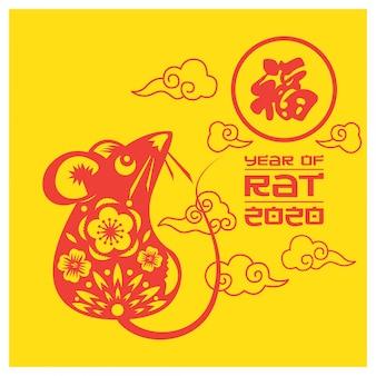 Capodanno cinese 2020, anno del ratto