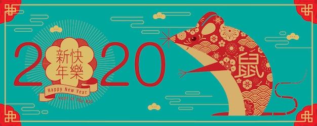 Capodanno cinese, 2020, felice anno nuovo, anno del ratto