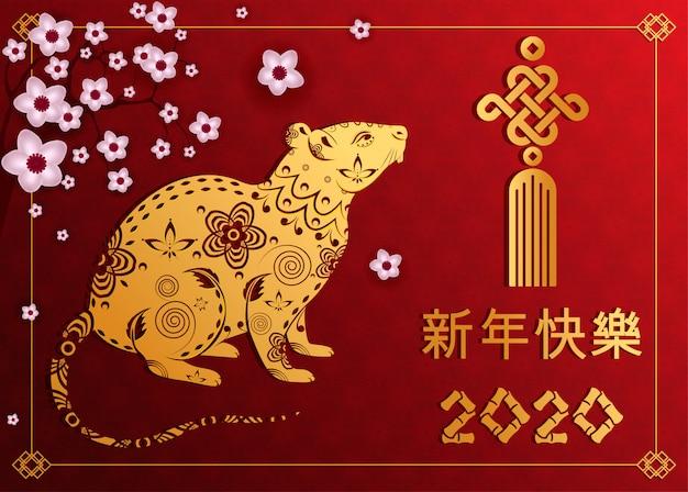 Capodanno cinese . anno del ratto. ornamento d'oro e rosso. stile piatto. modello della bandiera di festa, elemento di arredamento. .