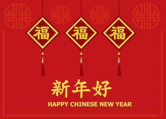 Capodanno cinese del biglietto di auguri