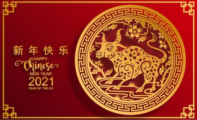 Capodanno cinese del bue