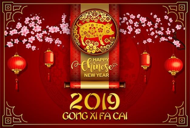 Carta di felice anno nuovo cinese 2019 di base. anno del maiale