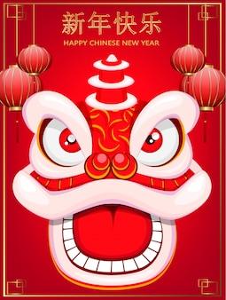 Cartolina cinese di nuovo anno con il leone tradizionale