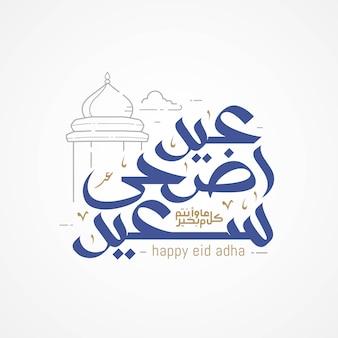 Cartolina d'auguri araba di calligrafia araba di eid adha mubarak