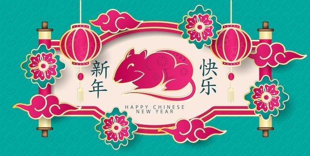 Cartolina d'auguri cinese appy di nuovo anno