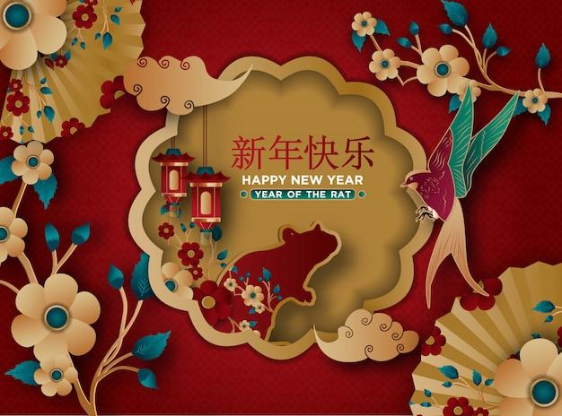 Cartolina d'auguri cinese di nuovo anno 2020