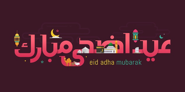 Cartolina d'auguri di calligrafia araba di eid adha mubarak