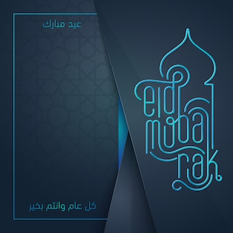 Cartolina d'auguri di disegno vettoriale islamico di eid mubarak