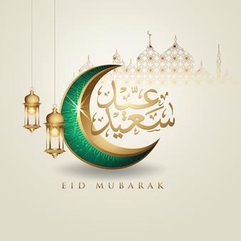 Cartolina d'auguri di eid mubarak con calligrafia araba, falce di luna e lanterna.