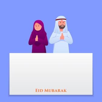 Cartolina d'auguri di eid mubarak con l'illustrazione del fumetto del copyspace