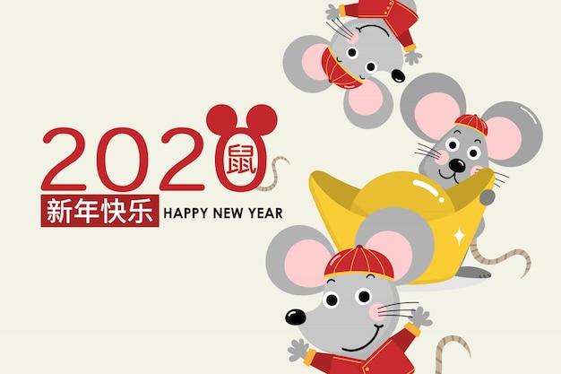 Cartolina d'auguri di felice anno nuovo cinese 2020 con ratto carino