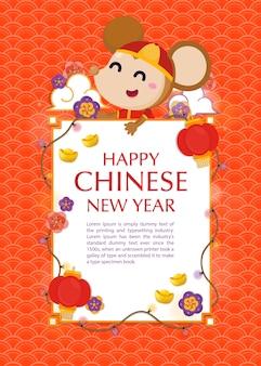 Cartolina d'auguri di felice anno nuovo cinese zodiaco del ratto 2020.