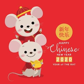 Cartolina d'auguri di felice anno nuovo cinese zodiaco del ratto 2020