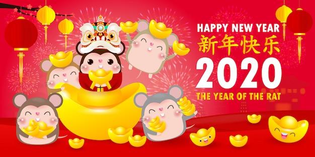 Cartolina d'auguri di felice anno nuovo cinese