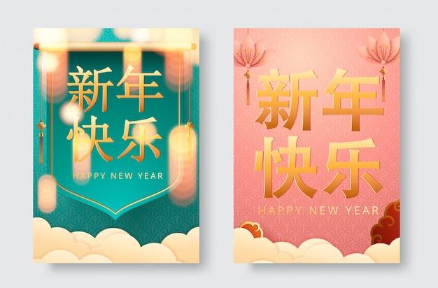 Cartolina d'auguri di felice anno nuovo decorazione cinese tradizionale