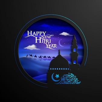 Cartolina d'auguri di felice anno nuovo hijri islamico
