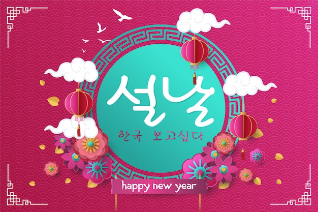 Cartolina d'auguri di felice anno nuovo lunare coreano lunare