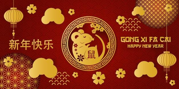 Cartolina d'auguri di gong xi fa cai