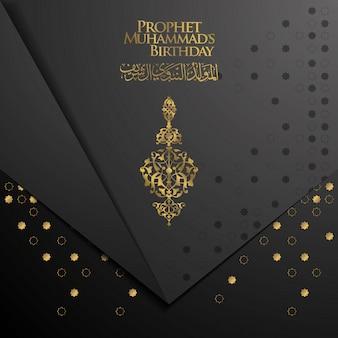 Cartolina d'auguri di mawlid al nabi con motivi floreali e calligrafia araba