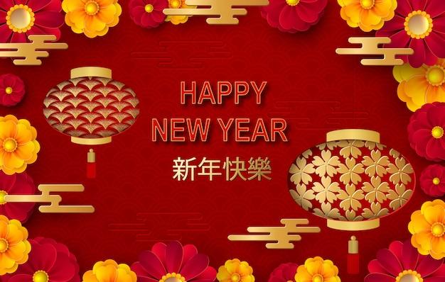 Cartolina d'auguri di nuovo anno cinese. traduzione dal felice anno nuovo cinese
