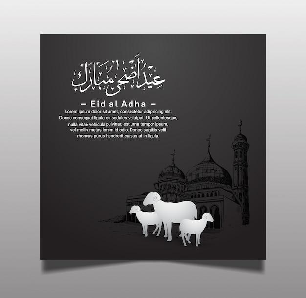 Cartolina d'auguri di ramadan eid al adha per la celebrazione del santo ramadan