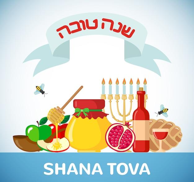 Cartolina d'auguri di rosh hashanah.