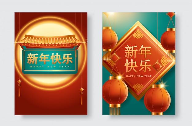 Cartolina d'auguri fissata per il 2020 capodanno cinese.