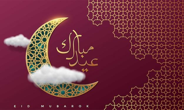 Cartolina d'auguri islamica di eid mubarok