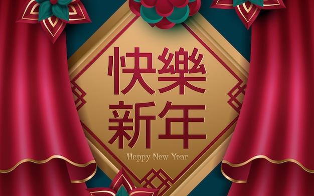 Cartolina d'auguri rossa tradizionale cinese di nuovo anno 2020 con decorazione asiatica tradizionale e fiori in carta a strati rossa