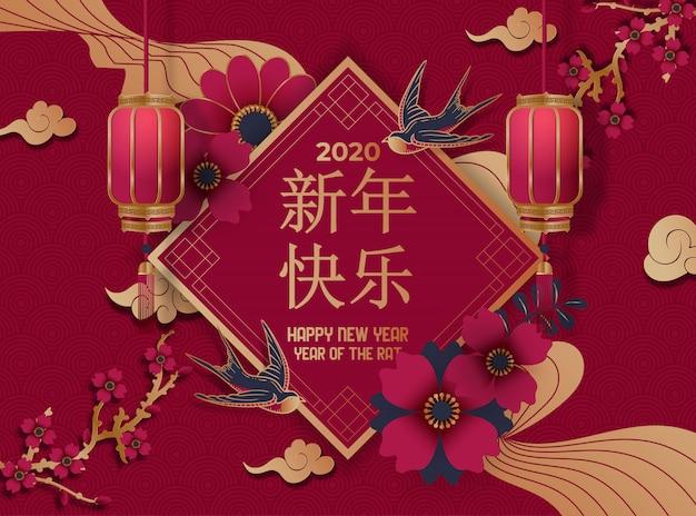 Cartolina d'auguri tradizionale rossa e dell'oro di nuovo anno cinese con la decorazione asiatica del fiore in carta stratificata 3d.