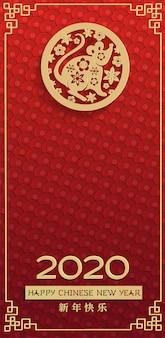 Cartoline festive di lusso per il capodanno cinese 2020 con simpatico ratto stilizzato, simbolo zodiacale del 2020, lanterne, segni di buona fortuna e longevità. traduzione cinese felice anno nuovo e ratto.