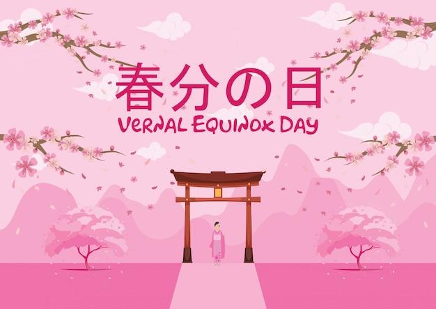 Celebrazione del giorno dell'equinozio primaverile sfondo con il cancello di un tempio tradizionale giapponese chiamato torii e la collina giapponese e fiori di ciliegio