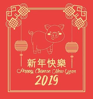 Celebrazione dell'anno festival cinese con maiale