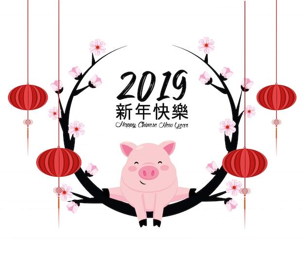 Celebrazione dell'anno festival cinese con decorazione di maiale e lampade