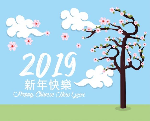 Celebrazione dell'anno festival cinese con fiori di ciliegio