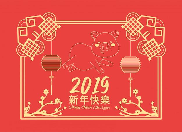 Celebrazione dell'anno festival cinese con maiale e fiori di ciliegio