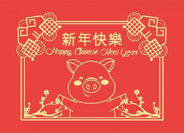 Celebrazione dell'anno festival cinese con maiale e fiori