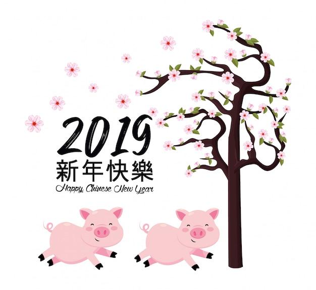 Celebrazione dell'anno festival cinese con maiali e fiori di ciliegio