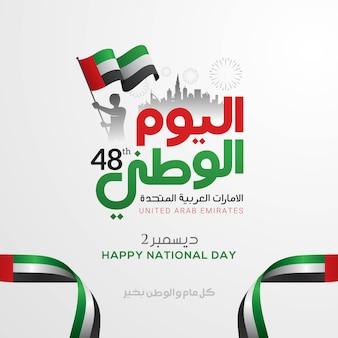 Celebrazione della festa nazionale degli emirati arabi uniti