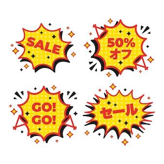 Collezione di distintivi di vendita giapponese design piatto