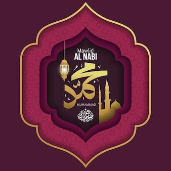 Compleanno del profeta mawlid al nabi muhammad