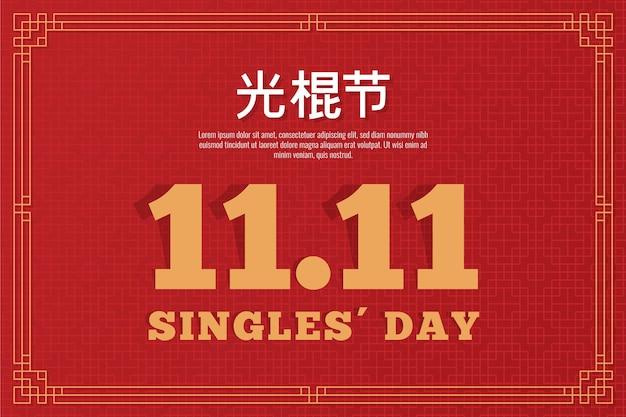 Concetto di giorno dei single rosso e dorato