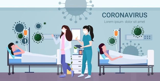 Coronavirus infettare controllo diagnosi concetto di trattamento medici in maschere che esaminano pazienti con malattia che giacciono a letto epidemia mers-cov influenza galleggiante wuhan 2019-ncov integrale orizzontale