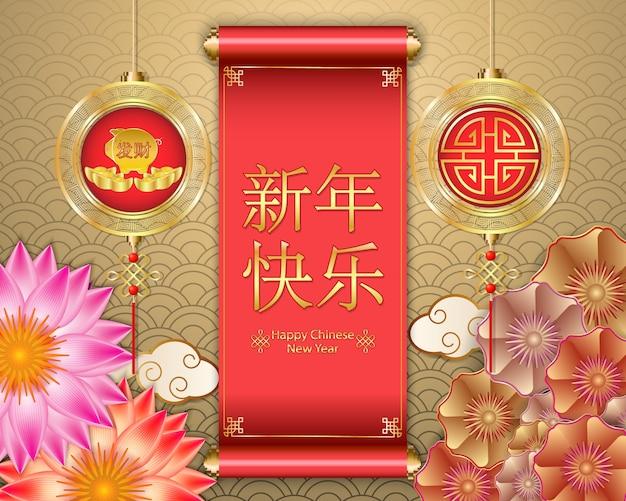 Decorazioni di auguri di capodanno cinese, zodiaco maiale