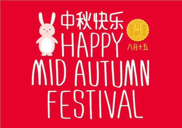 Design cinese mid autumn festival,